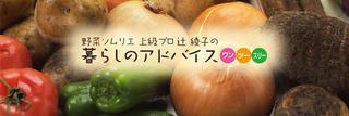 野菜ソムリエ上級プロ辻綾子の暮らしのアドバイスワンツースリー