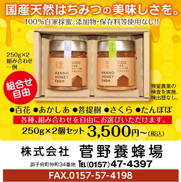 菅野養蜂場
