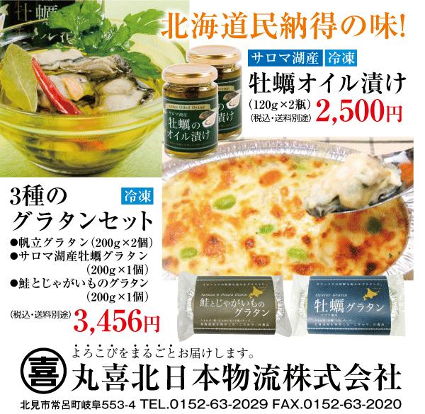 丸喜北日本物流株式会社