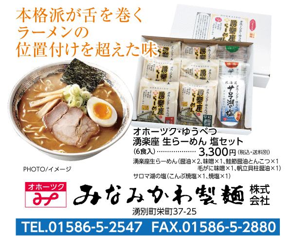 みなみかわ製麺