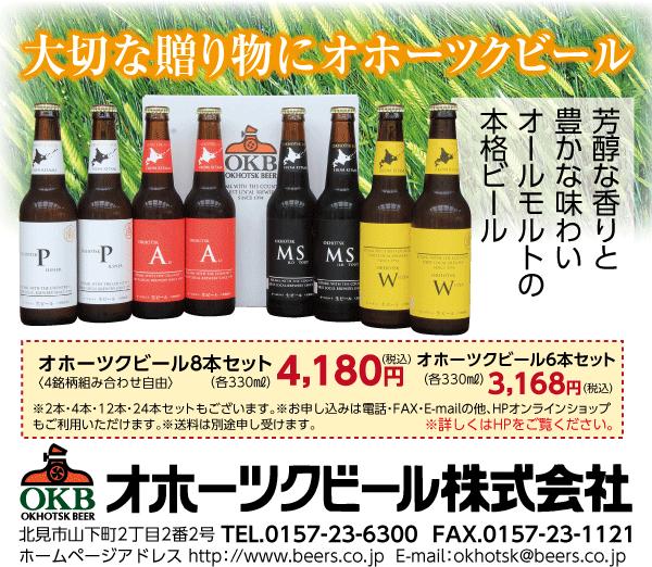 オホーツクビール株式会社