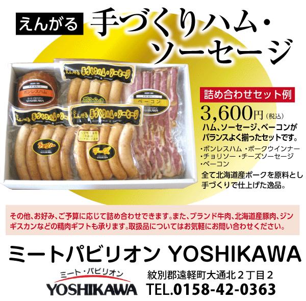 ミートパビリオン YOSHIKAWA