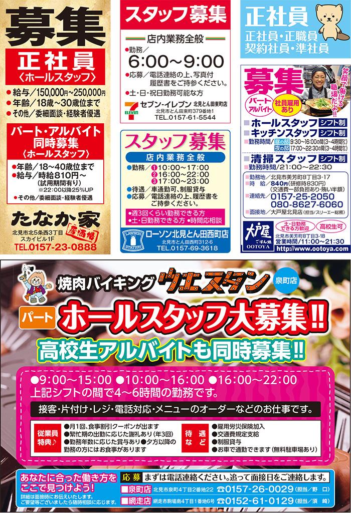 月刊きゅん2018.2月号求人情報