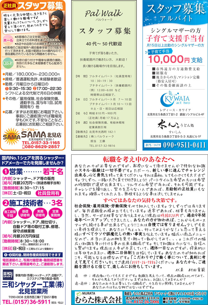 月刊きゅん2018.3月号求人情報