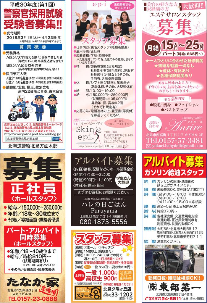 月刊きゅん2018.4月号求人情報