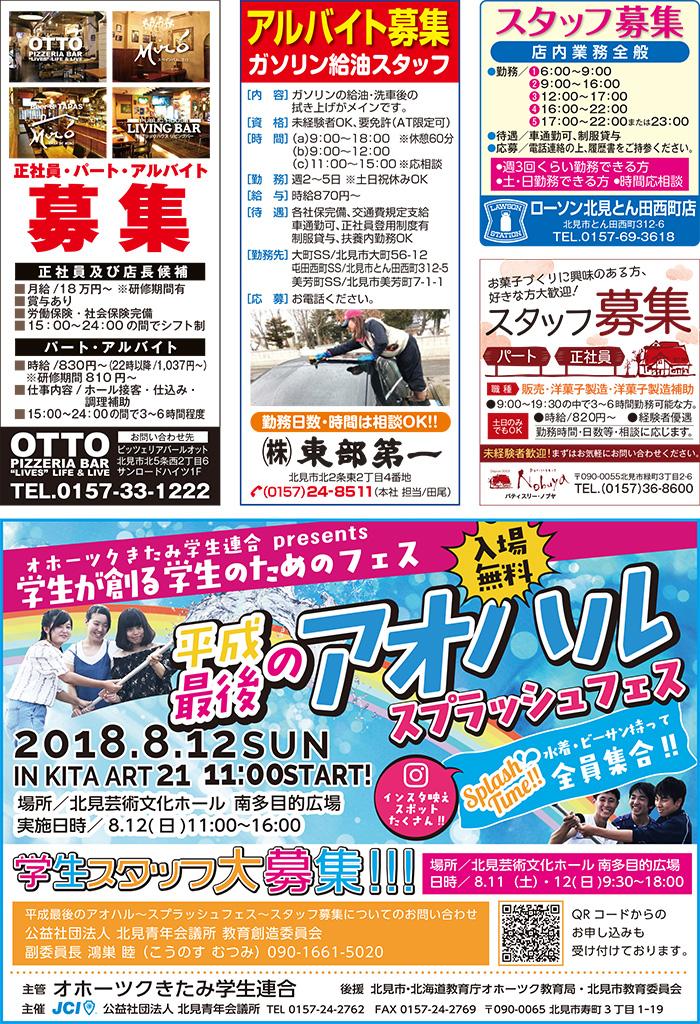 月刊きゅん2018.8月号求人情報