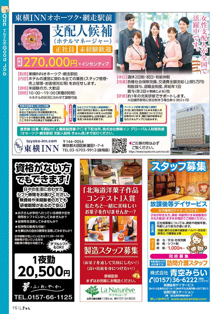 月刊きゅん2018.12月号求人情報