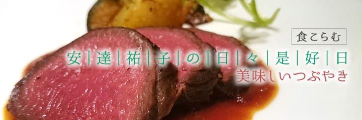 食こらむ安達祐子の日々是好日~美味しいつぶやき
